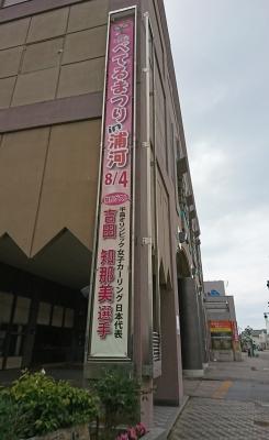 urakawa1