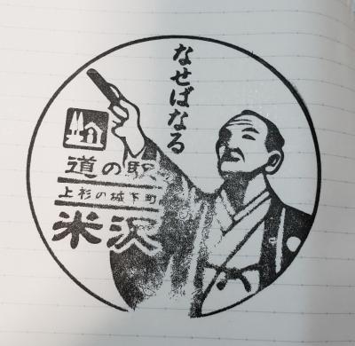 106. 上杉鷹山の「伝国の辞」 | 那須こころの医院